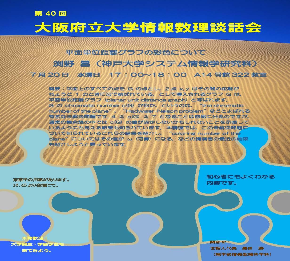 Sakaé Fuchino's Web Page in Ko...
